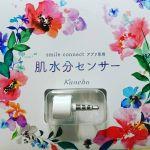 【1/10〜期間限定】無料で「肌水分センサー」GET♡カネボウ店頭へ急げ!のサムネイル画像