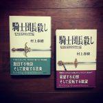 【今までの作品とは違う!?】村上春樹4年ぶりの新刊『騎士団長殺し』ってどうなの?のサムネイル画像