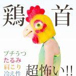 スマホの使い過ぎで「ブス」になる!?超コワイ【鶏首】を即効改善プロジェクトのサムネイル画像