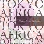 おしゃれ女子の間で話題♡東京アフリカコレクションが開催決定!のサムネイル画像